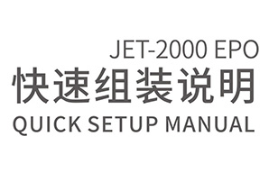 MIRAGE-2000 JET QUICK SETUP MANUAL