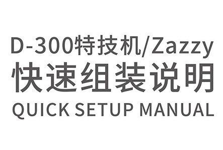 Zazzy QUICK SETUP MANUAL