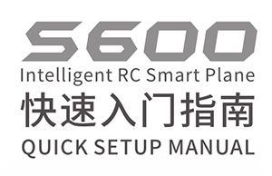 HSDJES-S600-Intelligent-RC-Smart-Quick-Start-Guide-20171103